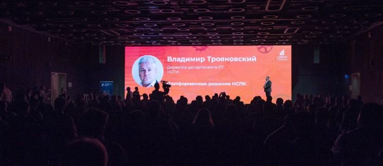 Директор ИТ-департамента НСПК Владимир Трояновский рассмотрел платформенные решения своей компании